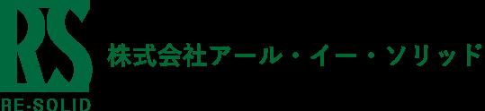 広島市・呉市・東広島市の土地・戸建て・マンションなどの不動産物件|アール・イー・ソリッド