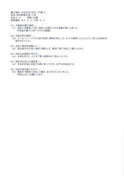 呉市 K.N 様 【中古戸建】