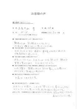 広島市 N.U様 【中古マンション】
