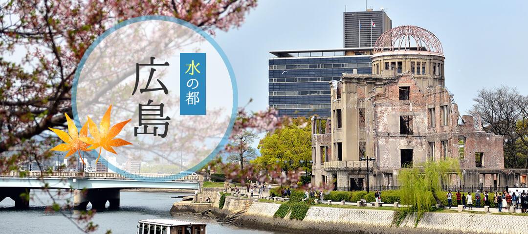 水の都広島