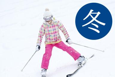 スキーも楽しめます
